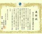 協力会会長賞の表彰状